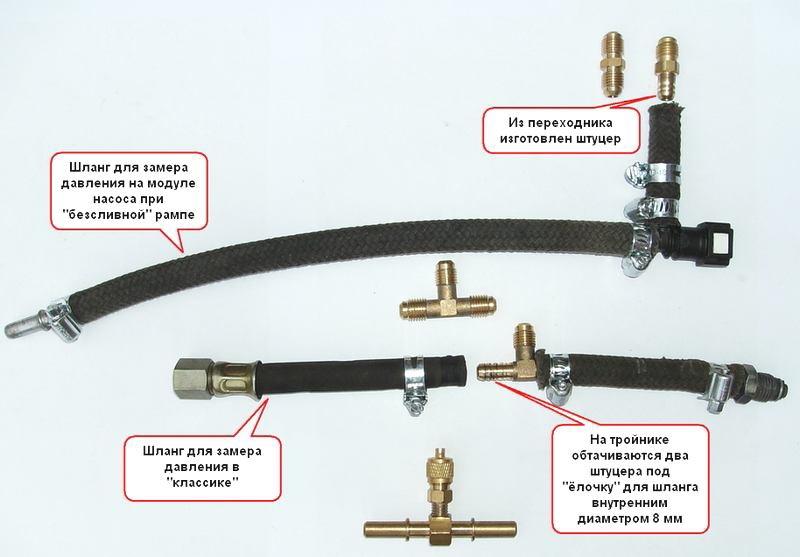 Ремонт топливопровода высокого давления своими руками